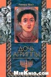 Аудиокнига Дочь Агриппы (аудиокнига)
