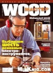 Журнал Wood Мастер №1 2010