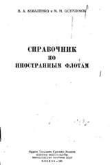 Книга Справочник по иностранным флотам