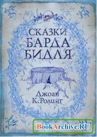 Книга Сказки барда Бидля (The Tales of Beedle the Bard)