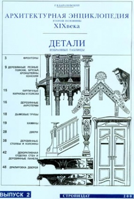 Книга Архитектурная энциклопедия XIX века. Избранные детали. Том 2