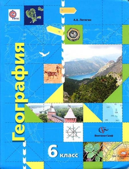 Книга Учебник География 6 класс Начальный курс Летягин А.А.