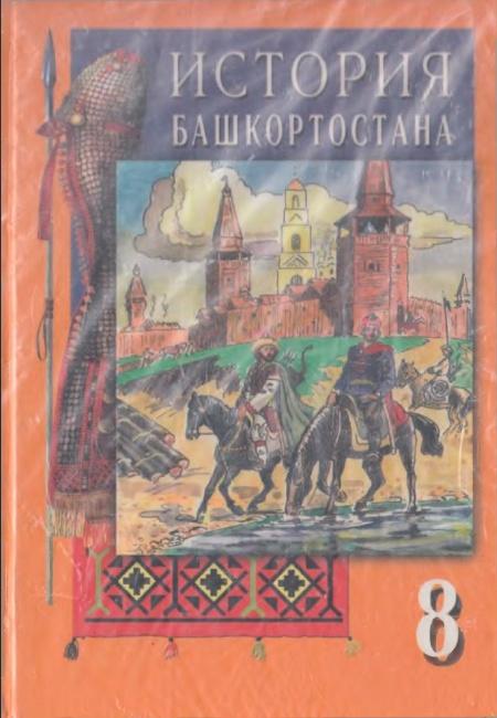 Книга Учебник История Башкортостана 8 класс
