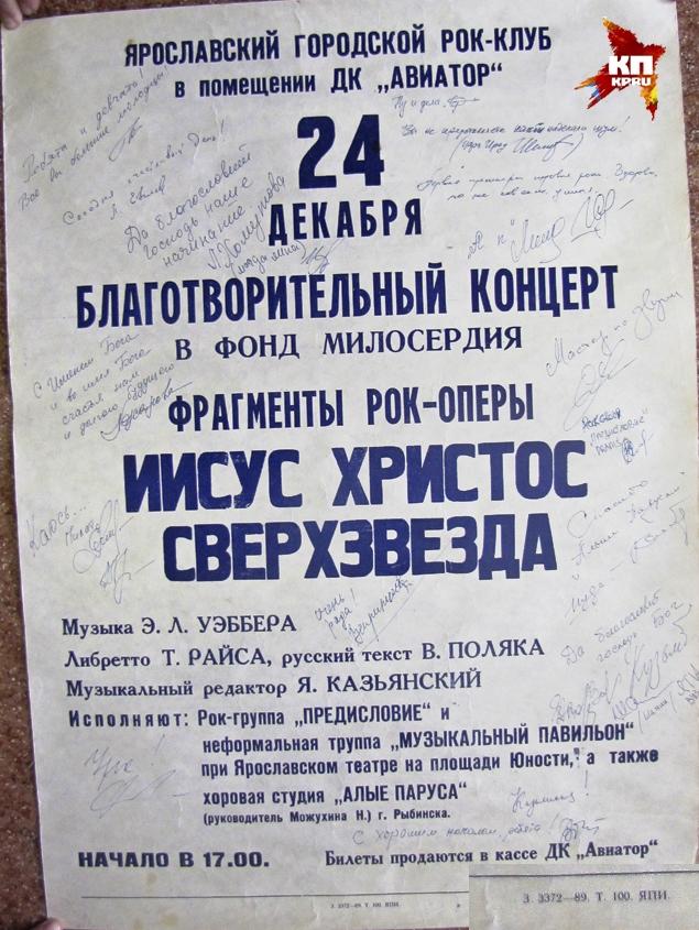 Афиша ИХС в Рыбинске