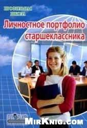 Книга Личностное портфолио старшеклассника