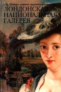 Книга Лондонская национальная галерея