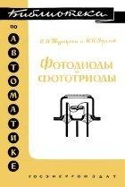 Книга Фотодиоды  и фототриоды