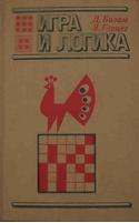 Книга Игра и логика. 85 логических задач