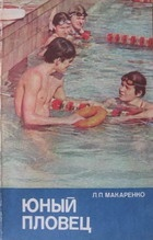 Книга Юный пловец