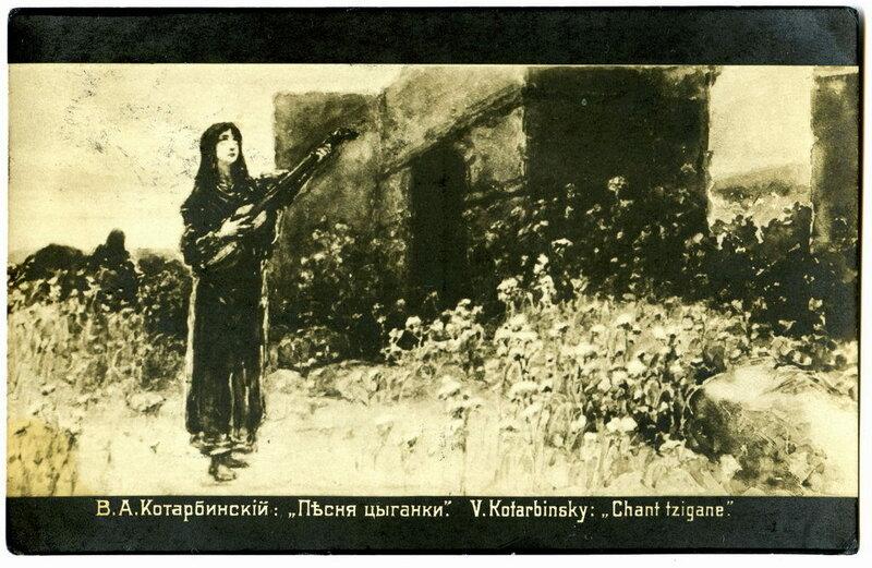 Песня цыганки