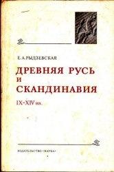 Книга Древняя Русь и Скандинавия IX-XIV вв