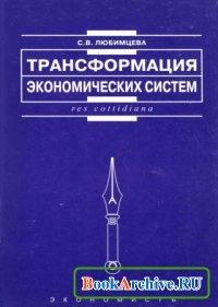 Книга Трансформация экономических систем