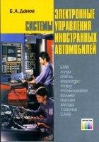 Аудиокнига Электронные системы управления иностранных автомобилей (2002) PDF