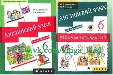 6 класс. Английский язык 2 год обучения. О. В. Афанасьева, И. В. Михеева