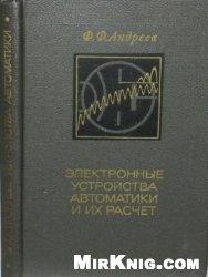 Книга Электронные устройства автоматики и их расчет