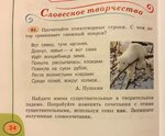 ЧЕМУ ДЕТЕЙ УЧАТ'СС ... ;о) учебник руССк-ого языка ... ! ;)