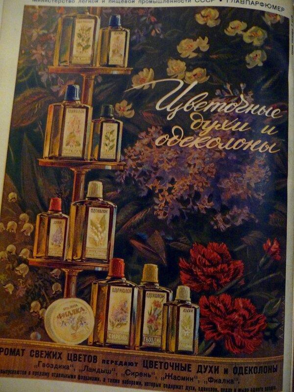 "Реклама - ""Огонёк"", лето 1953 г."