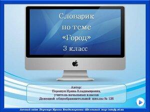 СЛОВАРИК ГОРОД 3 КЛАСС Порошук.jpg