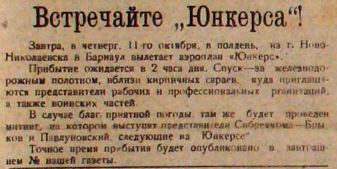 Объявление о прилете Юнкерса в Барнаул в 1923 г.