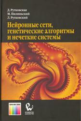 Литература о ИИ и ИР - Страница 2 0_eb875_4663b05d_orig