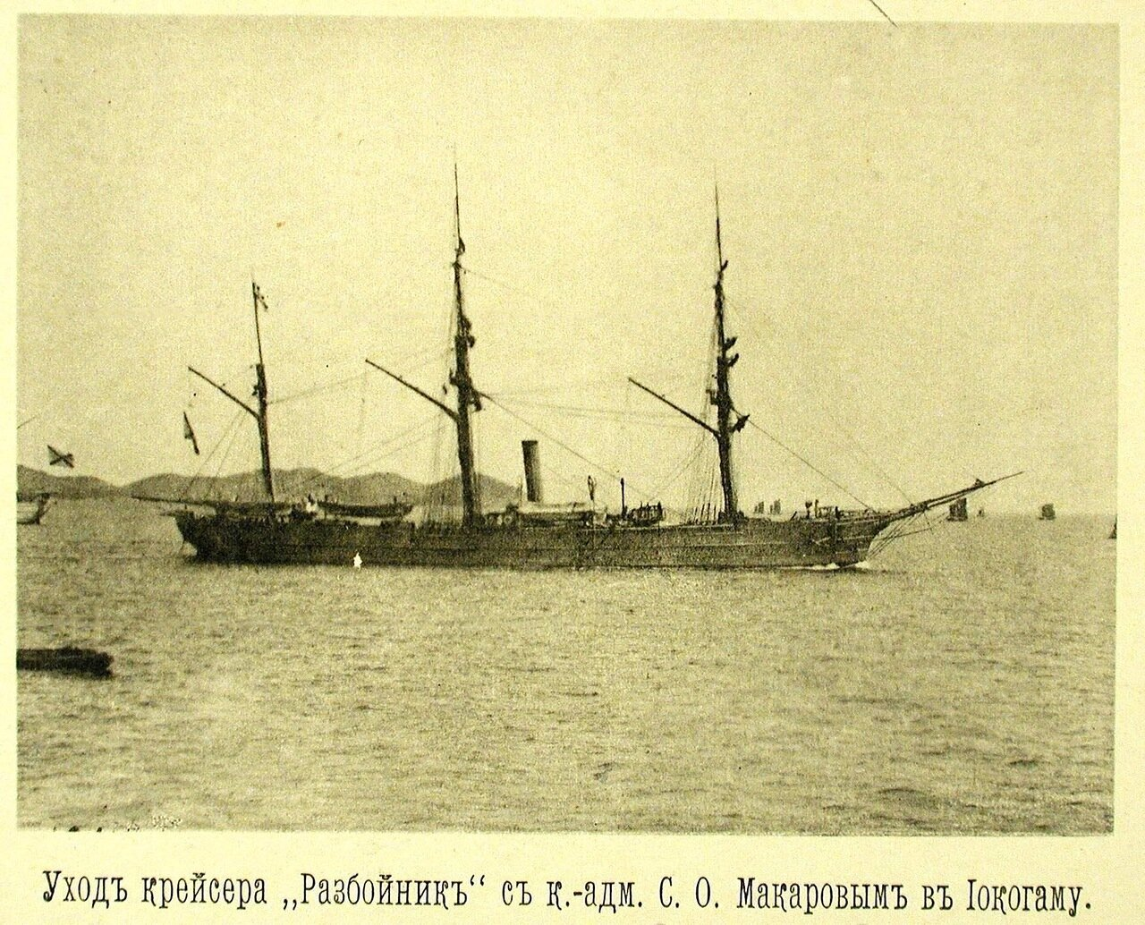 55. Уход крейсера II-го ранга Разбойник с контр-адмиралом С.О.Макаровым в Йокогаму.20 мая 1895