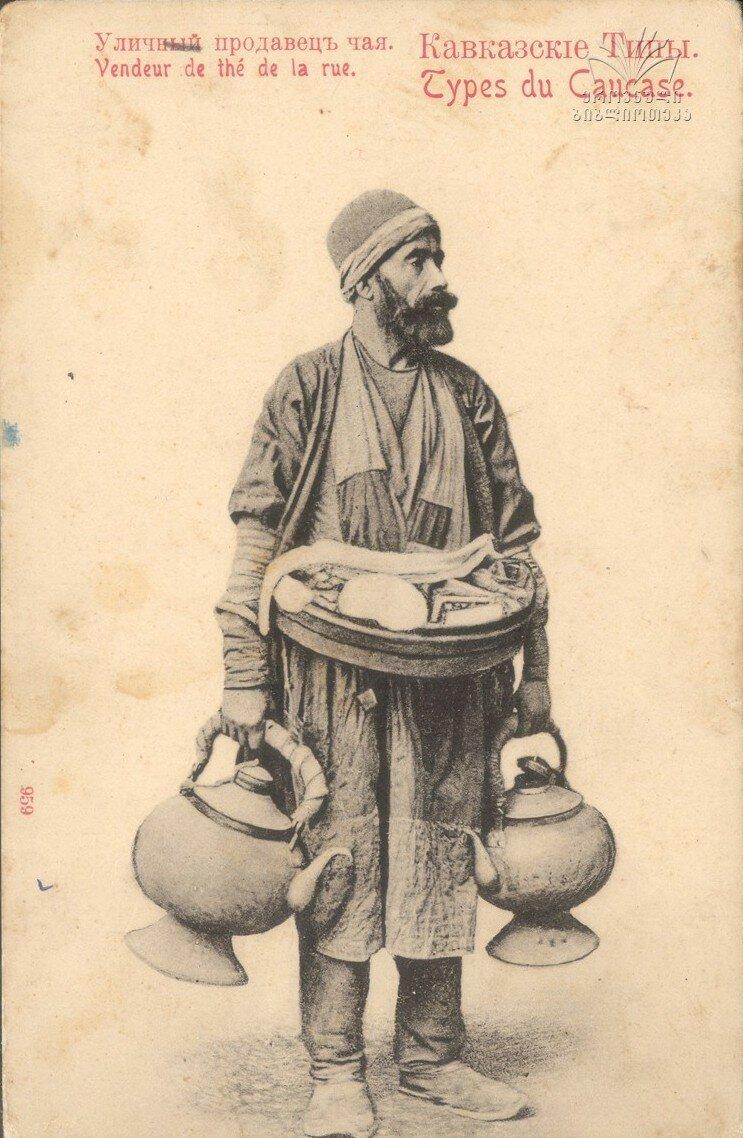 Уличный продавец чая