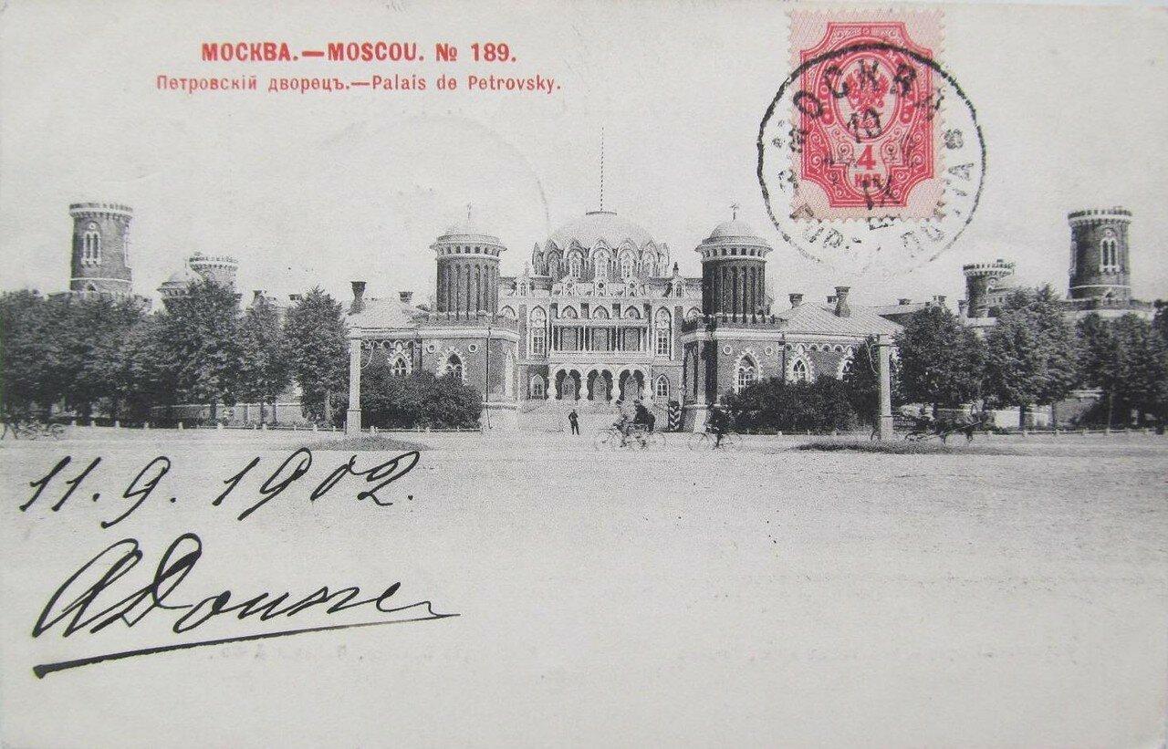 Окрестности Москвы. Петровский Путевой дворец