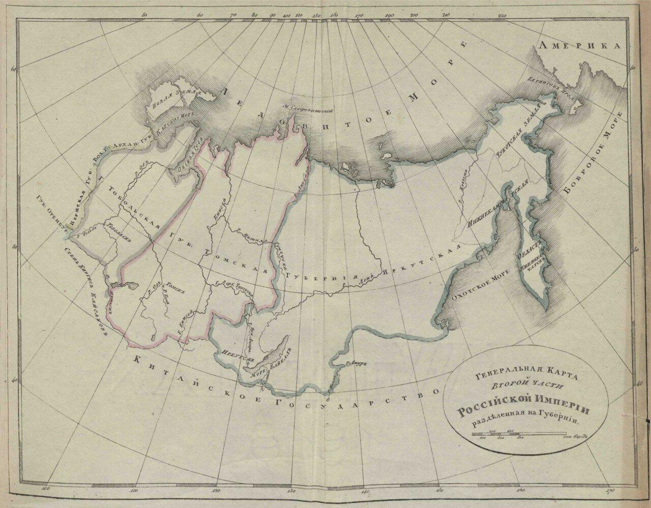 38. Генеральная карта второй части Российской Империи, разделенная на губернии