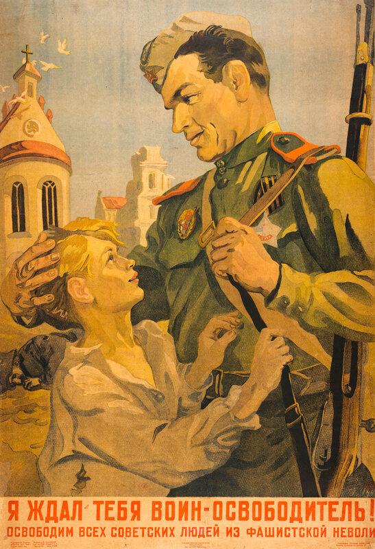 «Красная звезда», 20 апреля 1945 года, немецкая каторга
