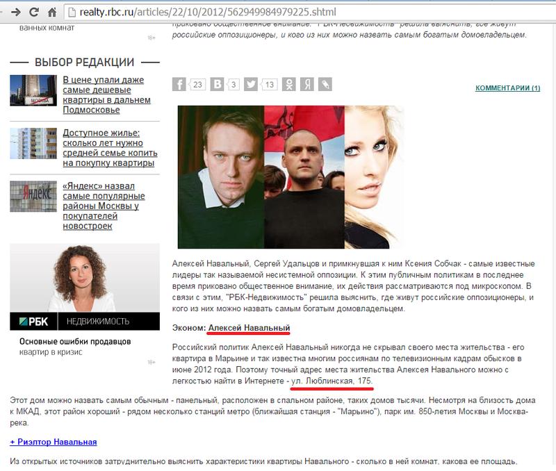 Алексей Навальный РБК.Недвижимость.png