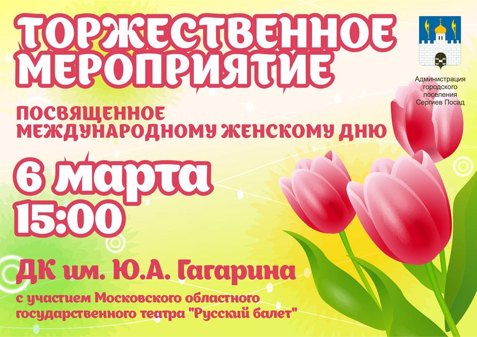 Торжественное мероприятие к 8 марта