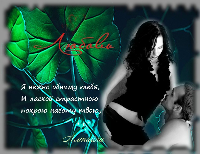 любовь, Алтайна.jpg