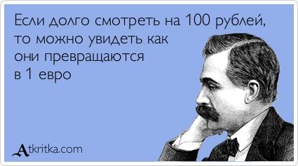1 евро 100 руб.jpg