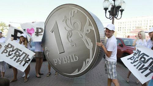 рубль (2).jpg