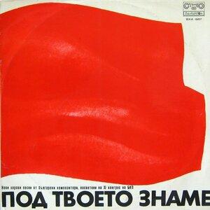 Под твоето знаме (1976) [Балкантон, BXA 1957]
