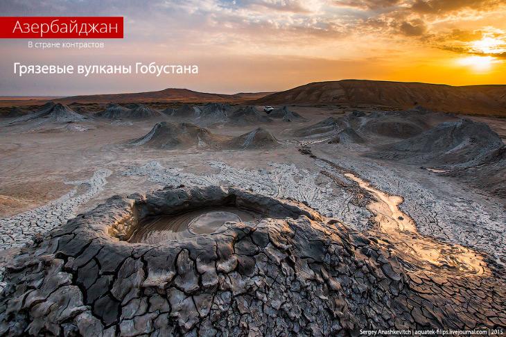 Грязевые вулканы Гобустана, Азербайджан. Фотограф Сергей Анашкевич (16 фото)
