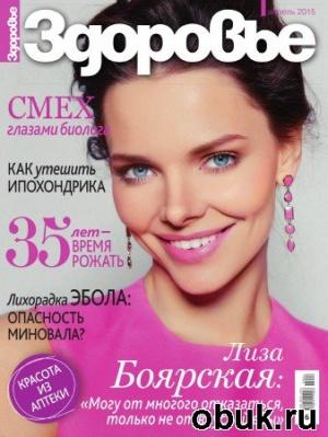 Книга Здоровье №4 (апрель 2015) Россия
