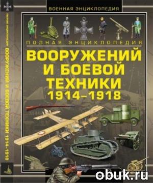 Книга Полная энциклопедия вооружений и боевой техники 1914 - 1918