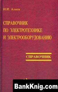 Книга Справочник по электротехнике и электрооборудованию
