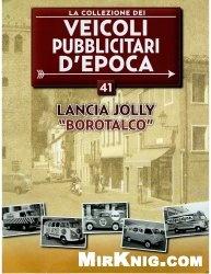 """Журнал Veicoli pubblicitari d'epoca №41. Lancia Jolly """"Borotalco"""""""