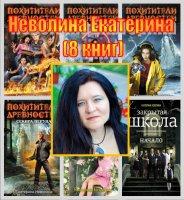 Неволина Екатерина (8 книг) fb2, rtf, pdf. 37,04Мб