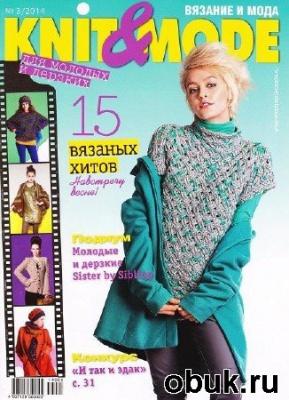 Книга Knit & Mode №3 (март 2014)