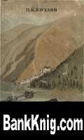 Книга Монголия и Кам djvu в rar 5,87Мб