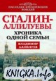 Книга Сталин – Аллилуевы. Хроника одной семьи