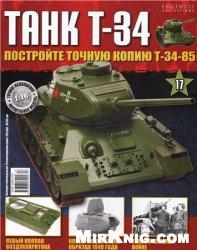 Журнал Танк T-34 №-17