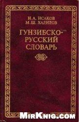 Книга Гунзибско-русский словарь