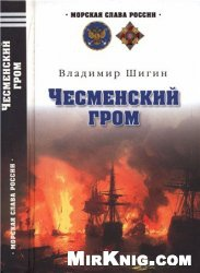 Книга Чесменский гром