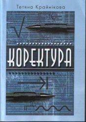 Книга Коректура