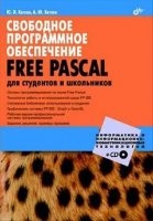 Свободное программное обеспечение. FREE PASCAL для студентов и школьников + CD числовых данных 307Мб