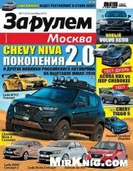 Журнал За рулем - Регион №17 2014